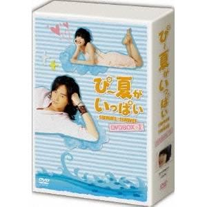 【送料無料】ぴー夏がいっぱい DVD-BOX(1) 【通常版】 【DVD】