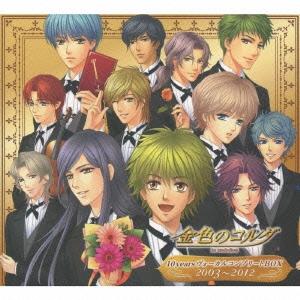 (ゲーム・ミュージック)/金色のコルダ 10years ヴォーカルコンプリートBOX 2003~2012 (初回限定) 【CD】