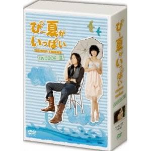 【送料無料】ぴー夏がいっぱい DVD-BOX(2) 【DVD】