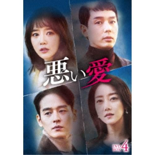 悪い愛 激安挑戦中 至高 DVD-BOX4 DVD
