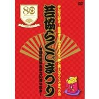 芸協らくごまつり ~落語芸術協会 創立80周年記念~DVD-BOX 【DVD】