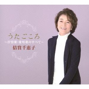 倍賞千恵子/うたごころ~抒情歌・愛唱歌のすべて~ 【CD】
