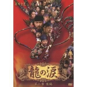 【送料無料】龍の涙 第二章 後編 【DVD】