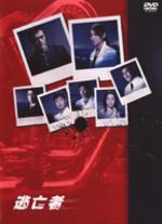 【送料無料】逃亡者 DVD-BOX 【DVD】