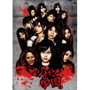 【送料無料】マジすか学園 DVD-BOX 【DVD】