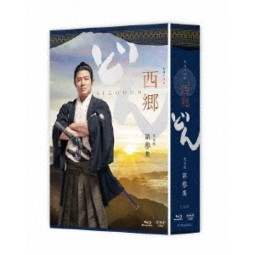 【送料無料】西郷どん 完全版 第参集 【Blu-ray】