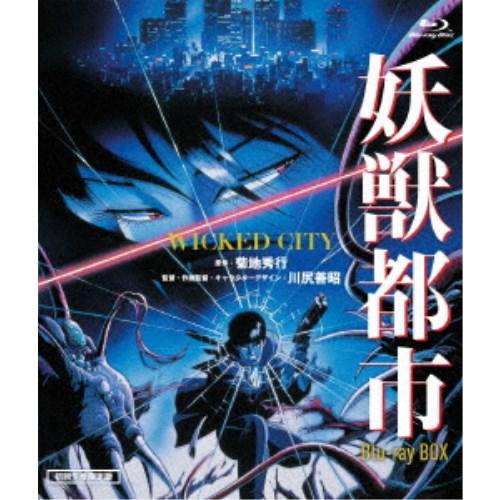 妖獣都市 Blu-ray BOX (初回限定) 【Blu-ray】