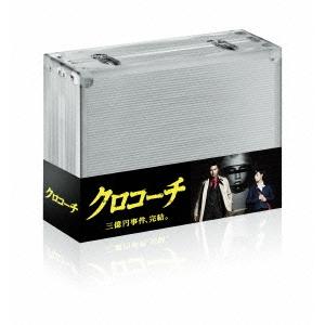 【送料無料】クロコーチ Blu-ray BOX 【Blu-ray】