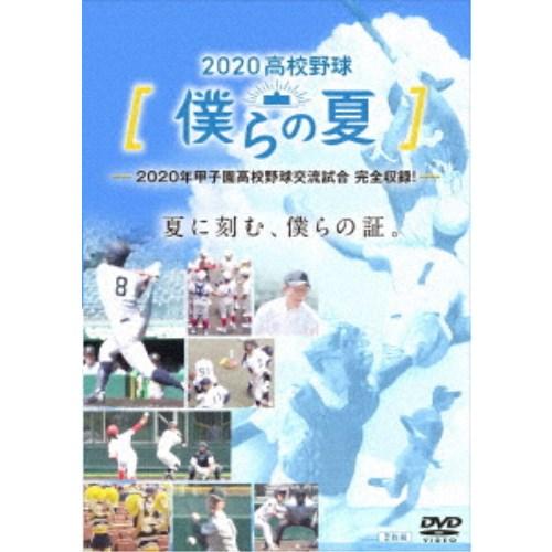2020高校野球 セール ショップ 登場から人気沸騰 僕らの夏 DVD