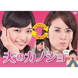 【送料無料】夫のカノジョ DVD-BOX 【DVD】