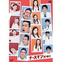 【送料無料】ナースマンがゆく DVD-BOX 【DVD】