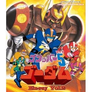 ゴワッパー5ゴーダム Vol.2 【Blu-ray】
