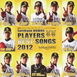 CD-OFFSALE スポーツ曲 完全送料無料 福岡ソフトバンクホークス プレイヤーズ 年間定番 2012 ベストソング CD