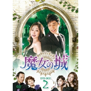 魔女の城 DVD-BOX2 【DVD】