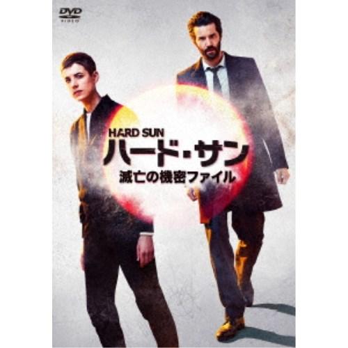 ハード・サン 滅亡の機密ファイル DVD-BOX 【DVD】