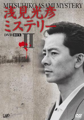 【送料無料】浅見光彦ミステリー DVD-BOX II 【DVD】