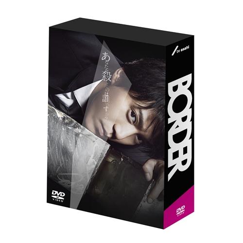 【送料無料】BORDER DVD-BOX 【DVD】