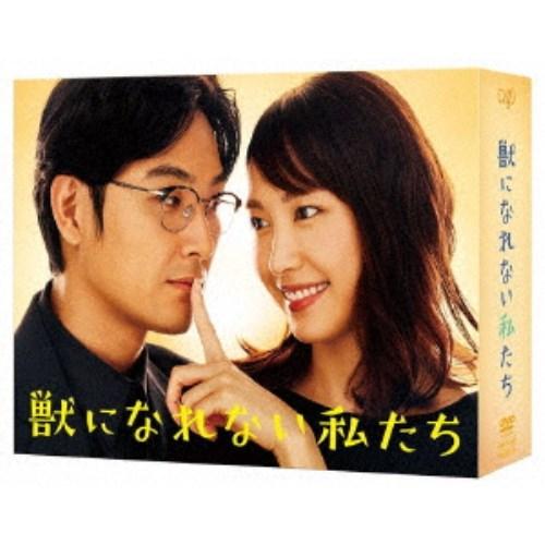 【送料無料】獣になれない私たち DVD-BOX 【DVD】
