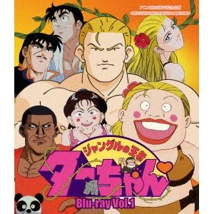 【送料無料】ジャングルの王者ターちゃん Vol.1 【Blu-ray】