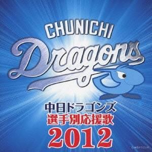 CD-OFFSALE スポーツ曲 中日ドラゴンズ 選手別応援歌 2012 お買得 特別セール品 CD
