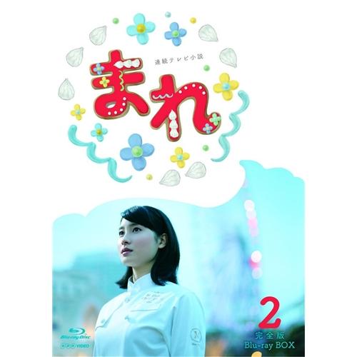 【送料無料】連続テレビ小説 まれ 完全版 ブルーレイBOX2 【Blu-ray】