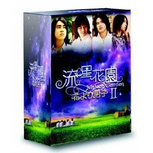 流星花園2 ~花より男子~ 完全版 DVD-BOX 【DVD】