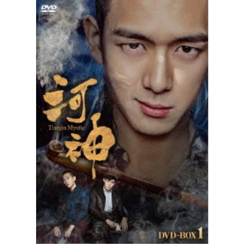 プレゼント 河神-Tianjin Mystic-DVD-BOX1 DVD 1着でも送料無料