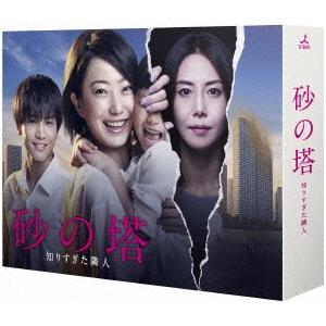 【送料無料】砂の塔~知りすぎた隣人 Blu-ray BOX 【Blu-ray】
