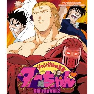 【送料無料】ジャングルの王者ターちゃん Vol.2 【Blu-ray】
