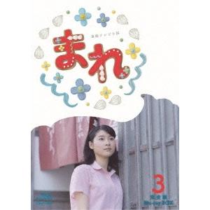 【送料無料】連続テレビ小説 まれ 完全版 ブルーレイBOX3 【Blu-ray】