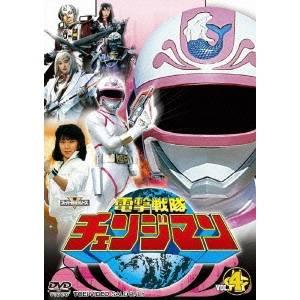電撃戦隊チェンジマン VOL.4 【DVD】