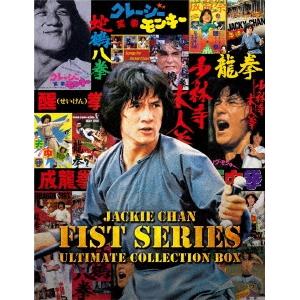 ジャッキー・チェン <拳>シリーズ/アルティメット・ブルーレイ・コレクション BOX (初回限定) 【Blu-ray】
