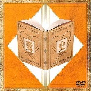 PLAYZONE2002 市場 愛史 おしゃれ DVD
