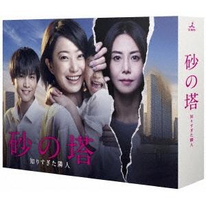 【送料無料】砂の塔~知りすぎた隣人 DVD-BOX 【DVD】