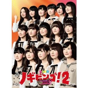 NOGIBINGO!2 DVD-BOX 【DVD】