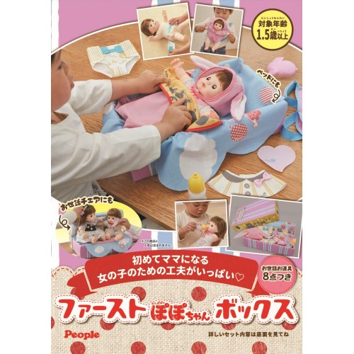 本日限定 ファーストぽぽちゃんボックスおもちゃ メーカー直売 こども 子供 女の子 人形遊び
