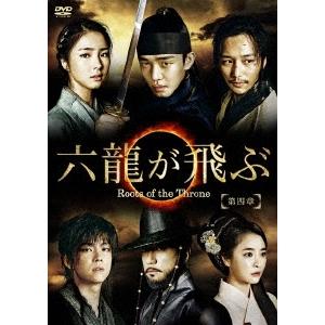 【送料無料】六龍が飛ぶ<ノーカット版> DVD-BOX 第四章 【DVD】