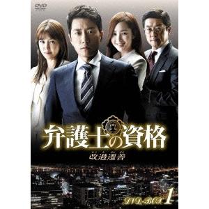 【送料無料】弁護士の資格~改過遷善 DVD-BOX1 【DVD】