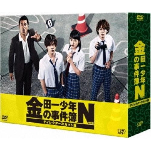 金田一少年の事件簿N(neo) ディレクターズカット版 DVD-BOX 【DVD】