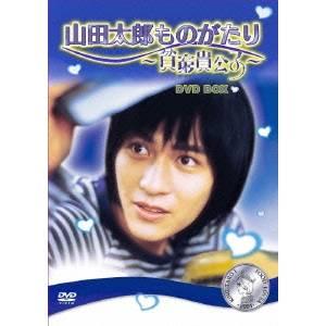 山田太郎ものがたり~貧窮貴公子~ DVD-BOX[10枚組] 【DVD】