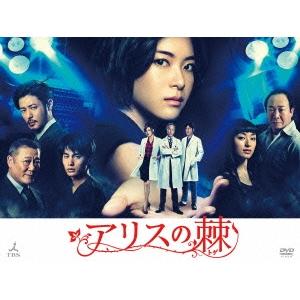 【送料無料】アリスの棘 DVD-BOX 【DVD】