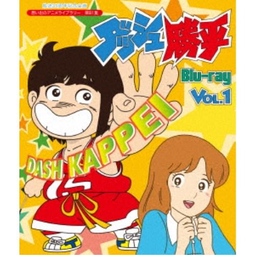 【送料無料】ダッシュ勝平 Vol.1 【Blu-ray】
