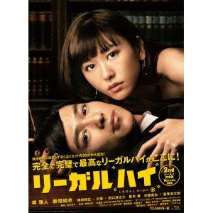 【送料無料】リーガルハイ 2ndシーズン 完全版 Blu-ray BOX 【Blu-ray】