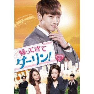 帰ってきて ダーリン! DVD-BOX2 【DVD】