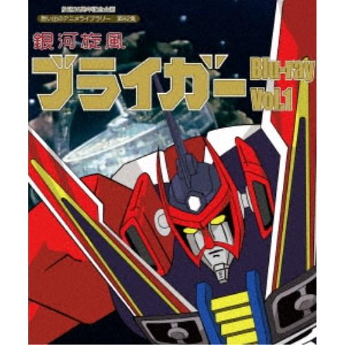 【送料無料】銀河旋風ブライガー Vol.1 【Blu-ray】