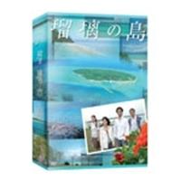 【送料無料】瑠璃の島 DVD-BOX(4枚組) 【DVD】