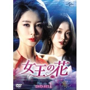 【送料無料】女王の花 DVD-SET1 【DVD】