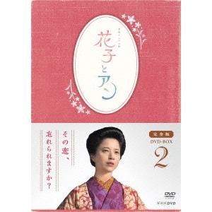 【送料無料】連続テレビ小説 花子とアン 完全版 DVD BOX 2 【DVD】