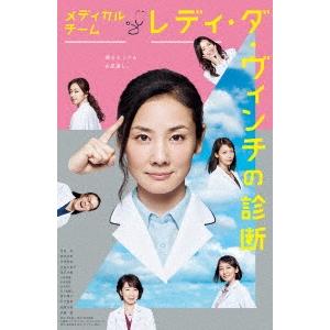 メディカルチーム レディ・ダ・ヴィンチの診断 DVD-BOX 【DVD】