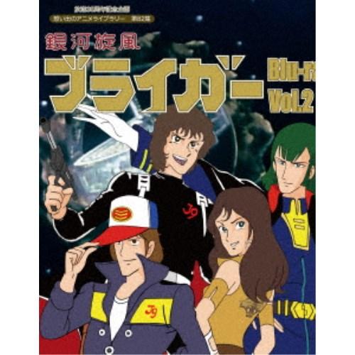 【送料無料】銀河旋風ブライガー Vol.2 【Blu-ray】